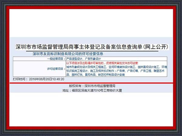 友昆标识-备案信息查询单(网上公开)